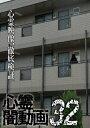 心霊闇動画32/DVD/ オデッサ・エンタテインメント OED-10546