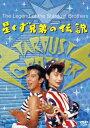 星くず兄弟の伝説/DVD/ オデッサ・エンタテインメント OED-10548
