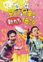 星くず兄弟の新たな伝説/DVD/ オデッサ・エンタテインメント OED-10549