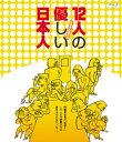 12人の優しい日本人/Blu-ray Disc/ オデッサ・エンタテインメント OED-10578
