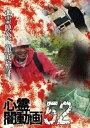 心霊闇動画52/DVD/ オデッサ・エンタテインメント OED-10748