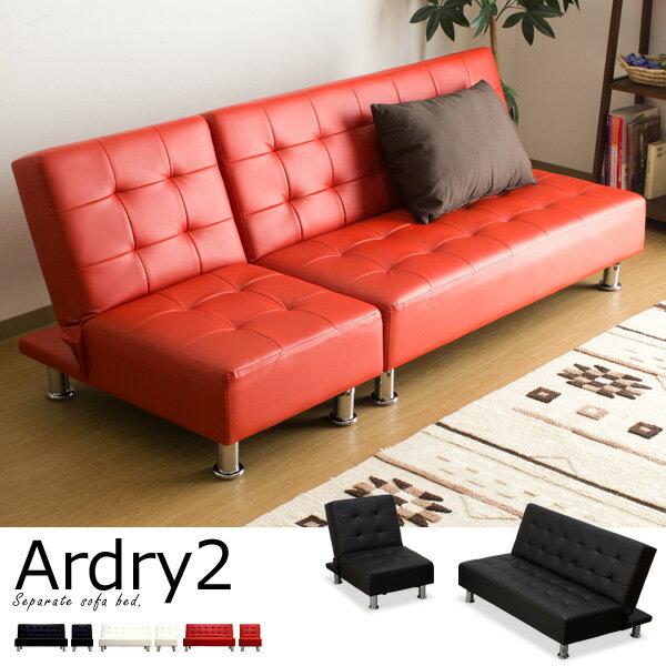 4571451332904 分割式レザーソファベッド/Ardry2 アードリー2 レッド s-1939