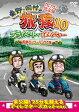 東野・岡村の旅猿10 プライベートでごめんなさい… 西伊豆・ツーリングの旅 プレミアム完全版/DVD/YRBJ-50009