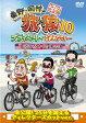 東野・岡村の旅猿10 プライベートでごめんなさい… ロス~ラスベガス オープンカーの旅 ワクワク編 プレミアム完全版/DVD/YRBJ-50010