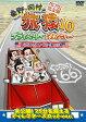 東野・岡村の旅猿10 プライベートでごめんなさい… ロス~ラスベガス オープンカーの旅 ルンルン編 プレミアム完全版/DVD/YRBJ-50011