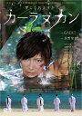 カーラヌカン スペシャル・エディション/DVD/ よしもとアール・アンド・シー YRBN-91224