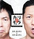 今田×東野のカリギュラvol.1/Blu-ray Disc/ よしもとアール・アンド・シー YRXN-90137