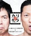 今田×東野のカリギュラvol.2/Blu-ray Disc/ よしもとアール・アンド・シー YRXN-90138