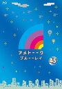 アメトーーク!ブルーーレイ45/Blu-ray Disc/ よしもとアール・アンド・シー YRXN-90141