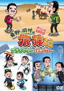 東野・岡村の旅猿13 プライベートでごめんなさい… スペシャルお買得版/DVD/ よしもとアール・アンド・シー YRBJ-50031