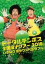 トータルテンボス全国漫才ツアー 2018「いきなり ミックスベジタブル」/DVD/ よしもとアール・アンド・シー YRBN-91309
