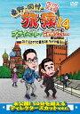 東野・岡村の旅猿14 プライベートでごめんなさい… ロシア・モスクワで観光の旅 前編 プレミアム完全版(仮)/DVD/ よしもとアール・アンド・シー YRBJ-50034