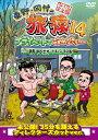 東野・岡村の旅猿14 プライベートでごめんなさい… 静岡・伊豆でオートキャンプの旅 プレミアム完全版/DVD/ よしもとアール・アンド・シー YRBJ-50036