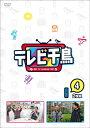 テレビ千鳥 vol.4/DVD/ よしもとミュージック YRBN-91452