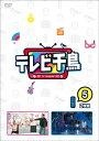テレビ千鳥 vol.5/DVD/ よしもとミュージック YRBN-91454