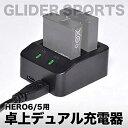 GLIDER GLD9900GO213A HERO5 6用 卓上デュアル充電器画像