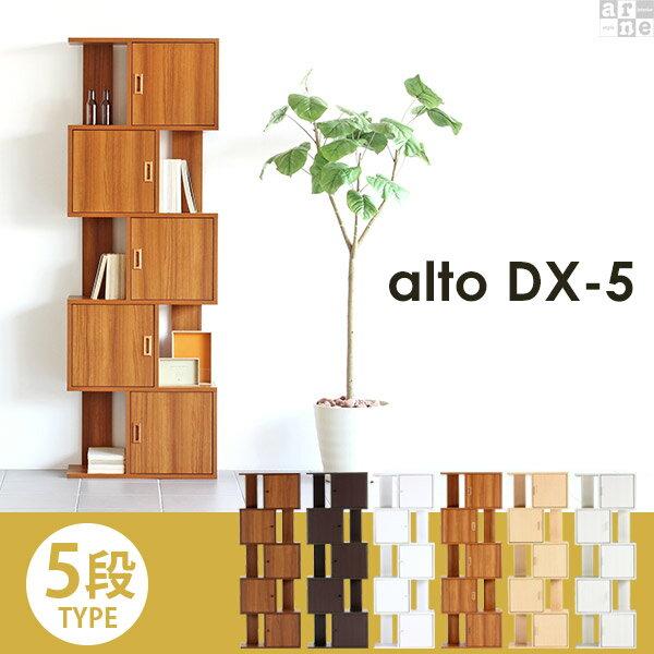 arne デザインラックalto DX-5 BRの写真