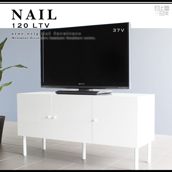 arne テレビ台 nail 120LTVの写真