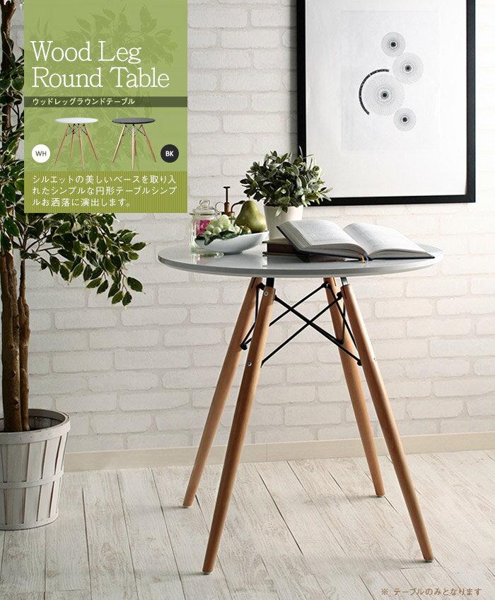 ウッドレッグラウンドテーブル ブラッ形