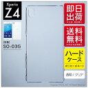Xperia Z4 SO-03G/docomo専用 スマートフォンケース 無地ケース クリア DSO03G-PCCL-AAA-AAAA