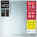 4REAL (URBANO V02/au専用) スマートフォンケース 無地ケース (クリア) AKYV02-PCCL-AAA-AAAA