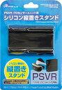 アンサー PSVRプロセッサーユニット用 シリコン縦置きスタンド ブラック画像