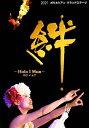 2021ポリネシアン・グランドステージ 絆~Holo I Mua~/DVD/ 常磐興産 SRH-HG202104