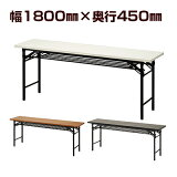 折りたたみ会議テーブル 1800×450mm