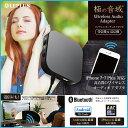 iPhone/スマートフォン用ワイヤレスオーディオアダプタ 極の音域 Wireless Audio Adapter 受信機&送信機 ブラック LEPLUS LP-BTART01BK画像