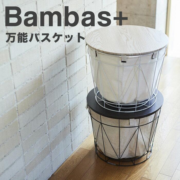 bambas バンバスプラス 収納バスケットテーブルランドリーバスケットの写真