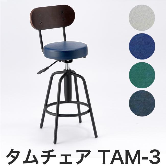 タムチェア TAM-3 360度回転チェアの写真