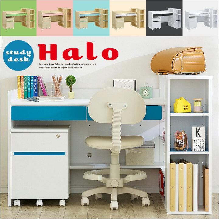 学習机 Halo2ハロ2 7色 学習デスク システムデスク 昇降デスク