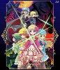 劇場版 探偵オペラミルキィホームズ ~逆襲のミルキィホームズ~/Blu-ray Disc/PCXX-50109