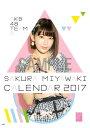 卓上AKB48 宮脇咲良 カレンダー 2017ブックス宮脇咲良