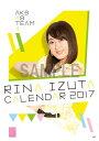 卓上 AKB48 伊豆田莉奈 カレンダー 2017 ブックス 伊豆田莉奈