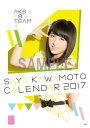 卓上AKB48 川本紗矢 カレンダー 2017ブックス川本紗矢