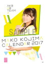 卓上AKB48 小嶋真子 カレンダー 2017ブックス小嶋真子画像