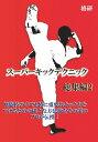 スーパーキックテクニック総集編2/DVD/ * KKDS-002