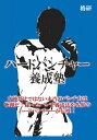 ハードパンチャー養成塾/DVD/ * KKDS-003