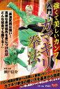 入門!カマキリ拳法/DVD/ * FULL-41