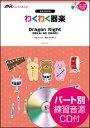 わくわく器楽 Dragon Night/SEKAI NO OWARI パート別参考音源CD付(楽譜)
