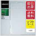(スマホケース)URBANO V01/au用無地ケース (ソフトTPU半透明)