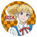 ACCA13区監察課 ビッグカンバッジ ロッタ コンテンツシード