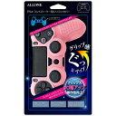 アローン PS4コントローラー用シリコンカバー ピンク画像