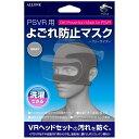 プレイステーションVR PSVR よごれ防止マスク 伸縮性抜群のストレッチ素材 フリーサイズ アローン ALG-VRYBM画像