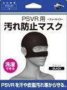 アローン PSVR用汚れ防止マスク BK画像