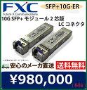 FXC 10GBASE-ER(Max.40Km) SFP+ モジュール /SFP+10G-ER