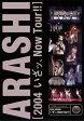 2004 嵐! いざッ、Now Tour!!/DVD/JABA-5005