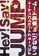 Hey!Say!JUMP デビュー&ファーストコンサート いきなり! in 東京ドーム/DVD/JABA-5040