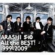 All the BEST! 1999-2009(初回限定盤)/CD/JACA-5199